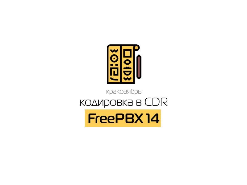 Кодировка в CDR FreePBX 14 | seligerpc ru